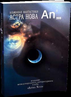 Астра Нова 1(004). Обложка
