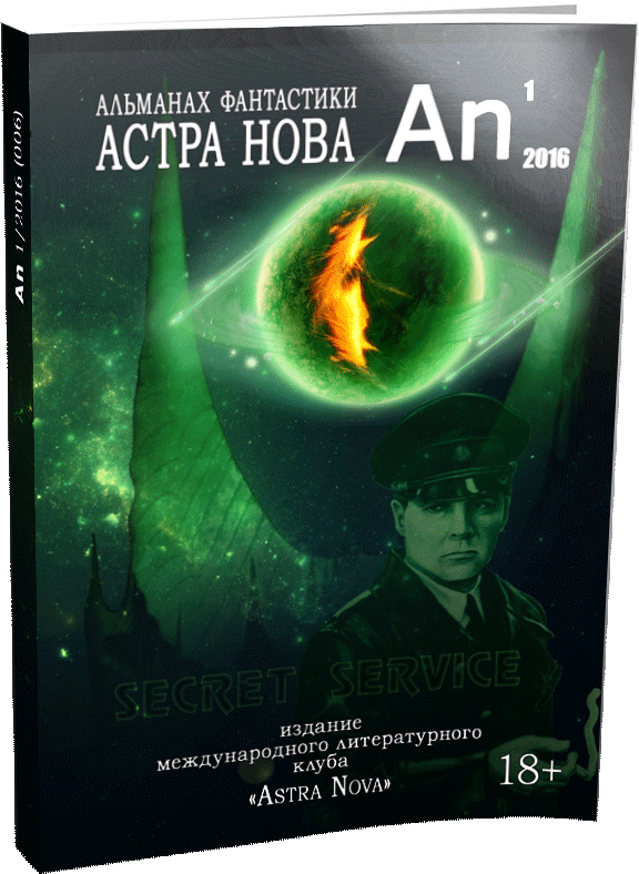 Астра Нова 1(006). Обложка