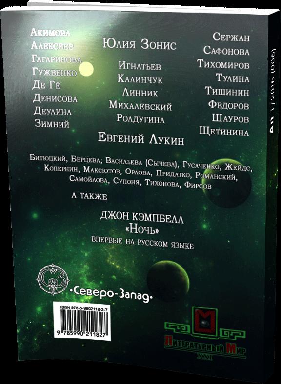Астра Нова 1(006). Оборот обложки