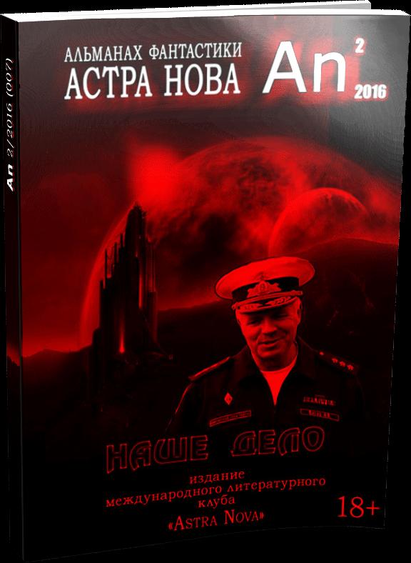 Астра Нова 2(007). Обложка